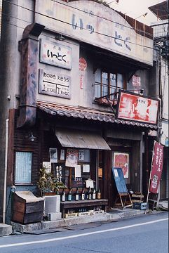 居酒屋いっとく@尾道