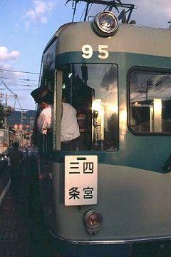 京津電車@東山三条