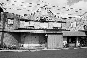 Kirakuza@坂東