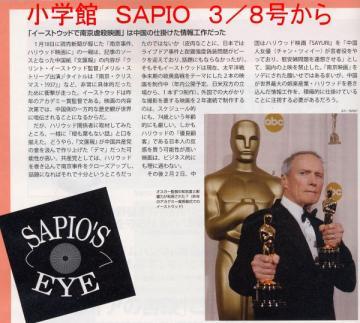 SAPIO3/8号の記事画像