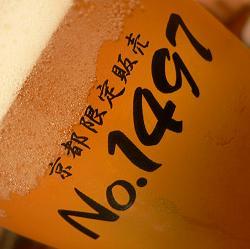 京都限定No1497