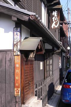 山梨製餡さんの街区表示板の画像
