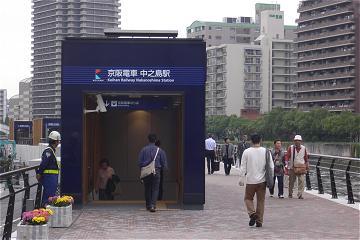 京阪中之島駅の画像