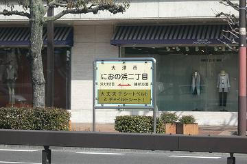 駅名標の写真