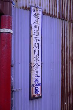 街区表示板(下京區鍵屋町通)の写真