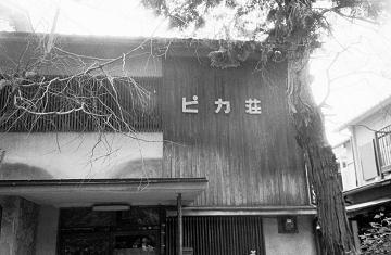 ピカ荘の写真