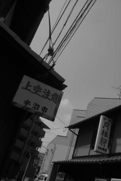 宇治橋通り界隈を歩くの写真(1)
