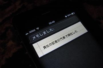 Siriの画面の写真
