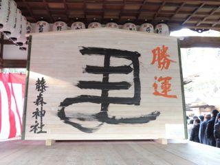 藤森神社さんで初詣の写真