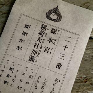 伏見稲荷大社さんで初詣の写真