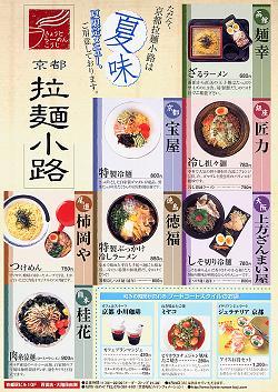 京都拉麺小路の夏味