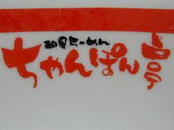 ちゃんぽん亭ロゴ