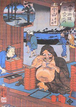 達磨大師のそばを食う図